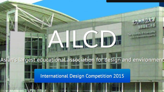 5th lcdbc 2015 international student design competition