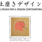 TERRA MIGAKI DESIGN  2016