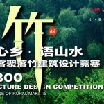 Bamboo Architecture Design Competition