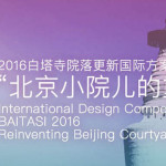 BAITASI 2016 International Design Competition