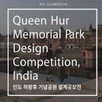 Queen Hur Memorial Park Design Competition