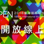 2016 TAIWAN International Student Design Competition (TISDC)