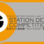 "Tokyo Metro Ginza Line ""Trend Area"" Station Design Competition"