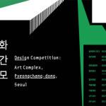 Seoul Art Complex