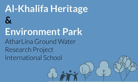 Al-Khalifa Heritage & Environment Park