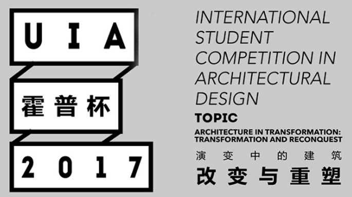 UIA 2017 Architecture Competition