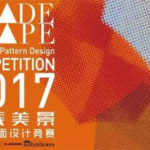 Sunshade Pattern Design Competition 2017