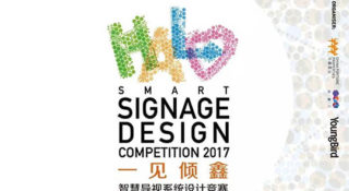Smart Signage Design Competition 2017