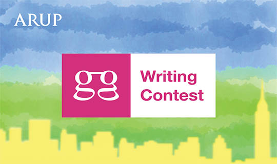 arup writing contest