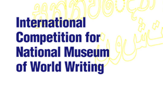 national museum contest