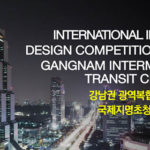 International Design Competition for Gangnam Intermodal Transit Center