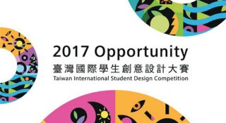 2017 opportunity competition