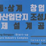 Changdong·Sanggye Start-up and Culture Industry Complex International Design Competition