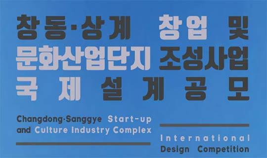 Culture Industry Complex International Design Competition