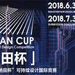 "The Second ""Natian"" Cup International Design Competition:  A New-tech Led Intelligent Urban Life"