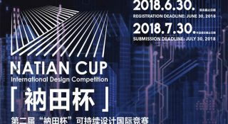 """Natian"" Cup International Design Competition"