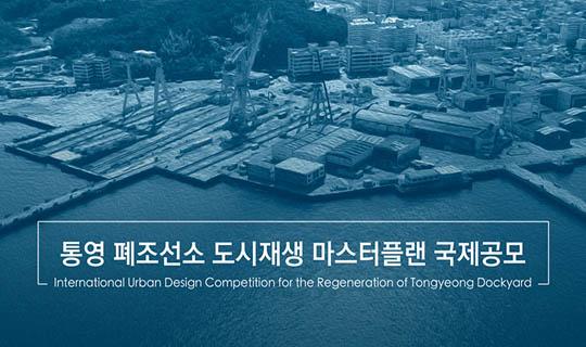 dockyard regeneration