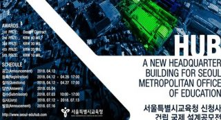 seoul architecture competition 2018