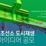 INTERNATIONAL IDEAS COMPETITION FOR THE REGENERATION OF TONGYEONG DOCKYARD