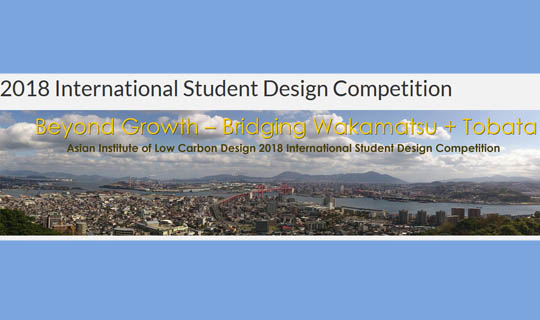 international student design competition