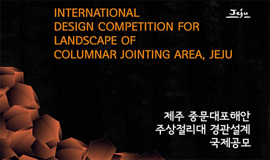 International Design Competition for Landscape
