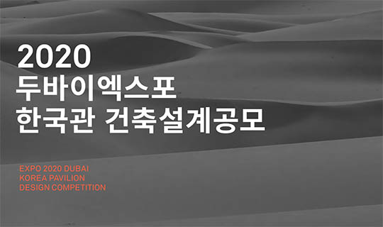 korean pavilion competition