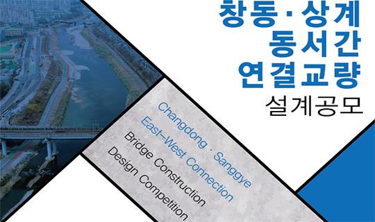 seoul architecture competition