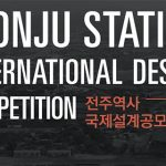 JEONJU STATION INTERNATIONAL DESIGN COMPETITION