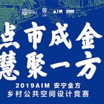 Rural Space Design Competition of Jinfang, Anning