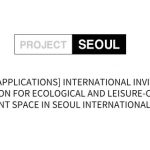Call for Applications: International Invited Design Competition for Ecological and Leisure-cultural Waterfront Space in Seoul International District