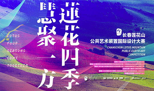 changhchun architecture competition