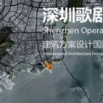 International Architecture Design Competition of Shenzhen Opera House