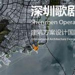International Architecture Design Competition of Shenzhen Opera House