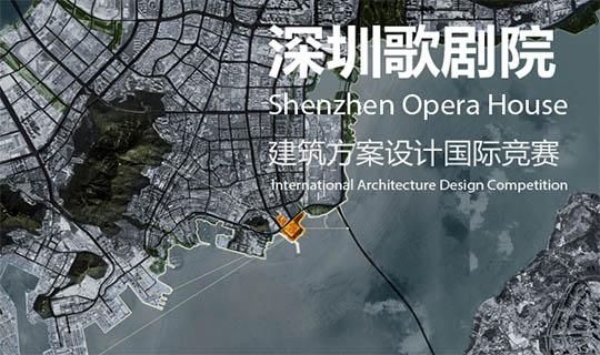 shenzhen opera house
