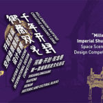 Space Scene International Design Competition in Kaifeng
