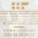 International Architecture Design Competition of Guoshen Museum