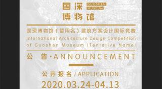 guoshen museum competition