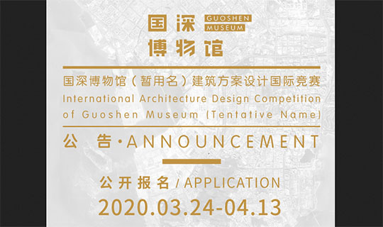 guoshen museum competition