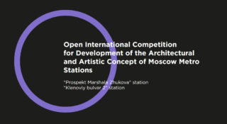 e Open International Competition for the architectural and artistic design of stations on two new branches of the Moscow Metro