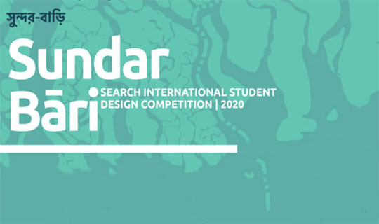 design competition international 2020
