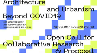 Architecture and Urbanism Beyond COVID 19