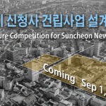 Competition for Suncheon New City Hall, S. Korea