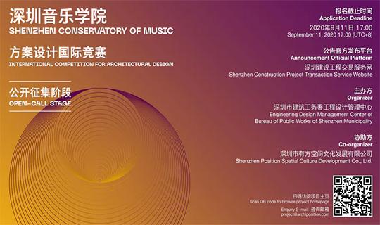 shenzhen conservaytory of music