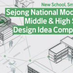Sejong National Model City Middle and High School Design Idea Competition