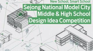 sejong national model city high school design idea competition