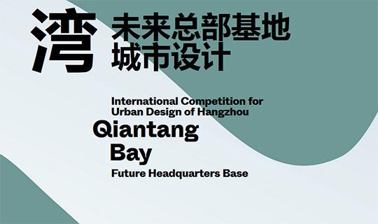 qiantang bay - future headquarters base