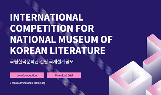 international competition for national museum of korean literature