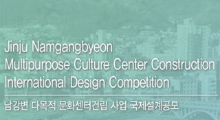 International Design Competition