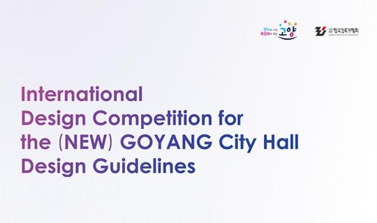 goyang city hall